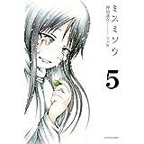 ミスミソウ 完全版 : 5 (アクションコミックス)