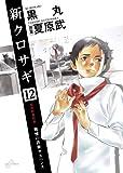 新クロサギ 12 (ビッグコミックス)