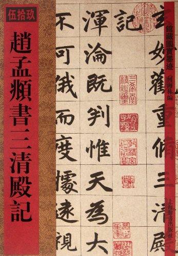 周伯琦篆書宮学国史二箴(館蔵国宝墨跡60)(中国語)