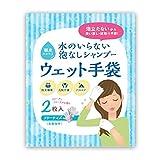 水のいらない簡単シャンプー ウェット手袋(2枚入) - Best Reviews Guide