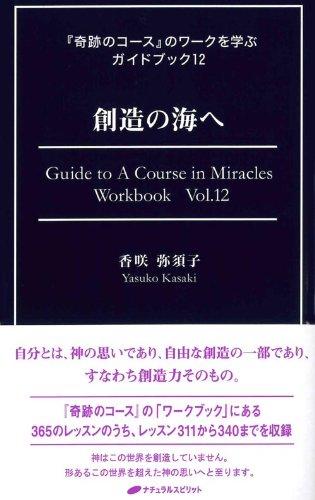 創造の海へ (『奇跡のコース』のワークを学ぶガイドブック12)