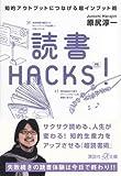 読書HACKS! 知的アウトプットにつなげる超インプット術 (講談社+α文庫)