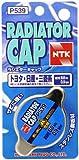 NGK ( エヌジーケー ) ラジエターキャップ (ブリスターパック) 【8781】 P539