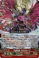 ヴァンガードG/テクニカルブースター1弾/G-TCB01/004 六道忍鬼 アタゴロード RRR