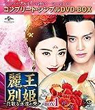 麗王別姫~花散る永遠の愛~ BOX1(コンプリート・シンプルDVD‐BOX5,000円シリーズ)(期間限定生産)