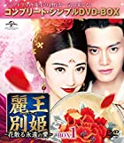 麗王別姫~花散る永遠の愛~ BOX1(期間限定生産)