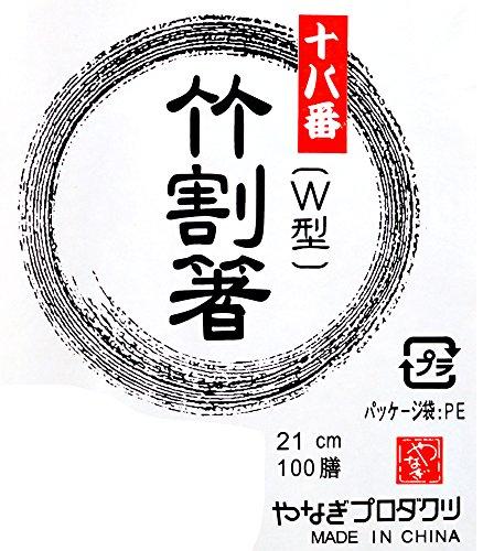 十八番 竹割箸 100膳 21㎝ W型P-413