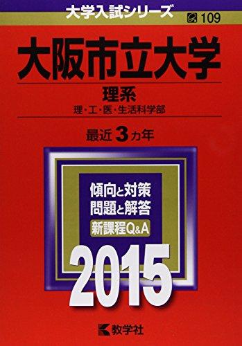 大阪市立大学(理系) (2015年版大学入試シリーズ)