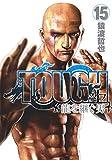 TOUGH 龍を継ぐ男 15 (ヤングジャンプコミックス)