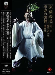 東儀俊美 半寿の楽舞/第二回雅楽道友会演奏会 [DVD]