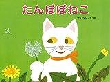 たんぽぽねこ (チューリップえほんシリーズ)