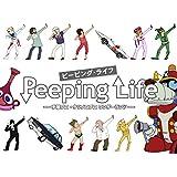 Peeping Life - 手塚プロ・タツノコプロワンダーランド -