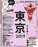 &TRAVEL 東京 2019 【ハンディ版】 (アサヒオリジナル)