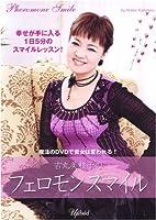 吉丸美枝子のフェロモンスマイル [DVD]