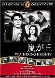嵐が丘 [DVD] FRT-007