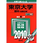 東京大学(理科-前期日程) [2010年版 大学入試シリーズ] (大学入試シリーズ 36)
