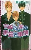 吉崎さん家の家庭の事情 (ECLIPSE ROMANCE) / 魔鬼 砂夜花 のシリーズ情報を見る