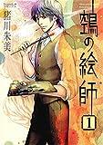 ヌエの絵師(1) 鵼の絵師 (Nemuki コミックス)