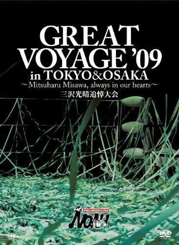 PRO-WRESTLING NOAH GREAT VOYAGE '09 in TOKYO&OSAKA ~Mitsuharu Misawa,always in our hearts~ 三沢光晴追悼大会 [DVD]