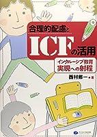 合理的配慮とICFの活用―インクルーシブ教育実現への射程