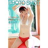 PHOTO SHOT ~ピアノ歴16年のお嬢様女子大生~ 君野由奈