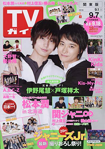 TVガイド関東版 2018年 9/7 号 [雑誌]