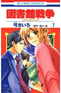 図書館戦争 LOVE&WAR 7 (花とゆめコミックス)