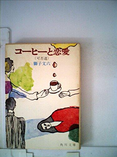 コーヒーと恋愛 (1965年) (イースト・ブックス)の詳細を見る