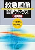 救急画像診断アトラス 外傷編(DVD-ROM付)