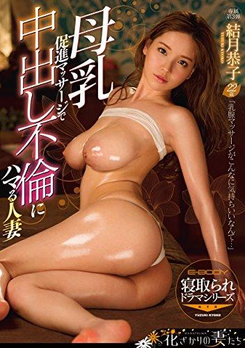 母乳促進マッサージで中出し不倫にハマる人妻 結月恭子 E-BODY [DVD]