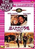 恋人たちの予感(特別編) [DVD]