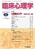 臨床心理学(第7巻 第5号)特集:心理療法入門――各学派から見た1事例