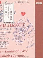 パリ散歩画帖 (FIGARO BOOKS)