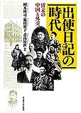 出使日記の時代―清末の中国と外交―