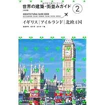 [新装版]世界の建築・街並みガイド2イギリス・アイルランド・北欧4国