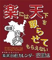 万年日めくり県民自虐カレンダー宮城県 2019年カレンダー