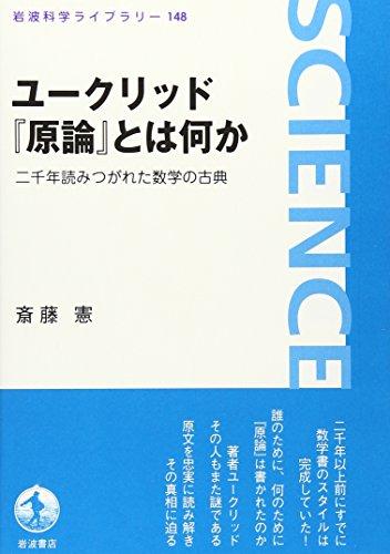 ユークリッド『原論』とは何か―二千年読みつがれた数学の古典 (岩波科学ライブラリー)の詳細を見る