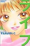 ライフ(6) (講談社コミックス別冊フレンド)