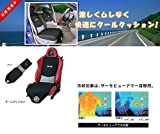 空調ざぶとん 涼風 車載用クールクッションシガレット用セットKC-1000B (¥ 5,200)
