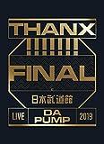 【メーカー特典あり】LIVE DA PUMP 2019 THANX!!!!!!! FINAL at 日本武道館(Blu-ray Disc2枚組+CD2枚組)(オリジナルポスター付)