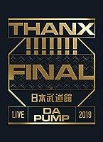 LIVE DA PUMP 2019 THANX!!!!!!! FINAL at 日本武道館(Blu-ray Disc2枚組+CD2枚組)