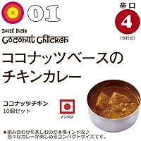 にしきや 01 ココナッツチキン 10個セット(100g×10個)