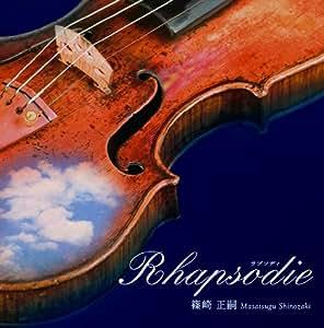 Rhapsodie(ラプソディ)