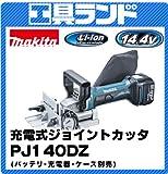 マキタ 充電式ジョイントカッタ14.4V PJ140DZ 本体のみ