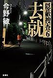 公認会計士高田直芳:『隠蔽捜査6去就』今野敏