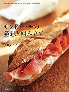 サンドイッチの発想と組み立て: 世界の定番サンドイッチとその応用