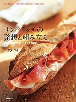 [ナガタ ユイ]のサンドイッチの発想と組み立て: 世界の定番サンドイッチとその応用