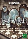 『アリス・ミラー城』殺人事件 (講談社文庫)