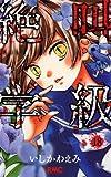 絶叫学級 18 (りぼんマスコットコミックス)