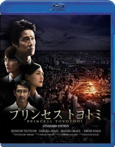 プリンセス トヨトミ Blu-rayスタンダード・エディション [Blu-ray]の詳細を見る